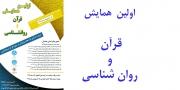 همایش قرآن و روانشناسی