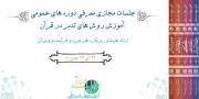 جلسات مجازی معرفی دوره های عمومی روش های تدبر در قرآن
