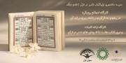 کارگاه های اصلاح رویکرد در رجوع به قرآن و ارائه کلیات دوره عمومی روش های تدبر قرآن