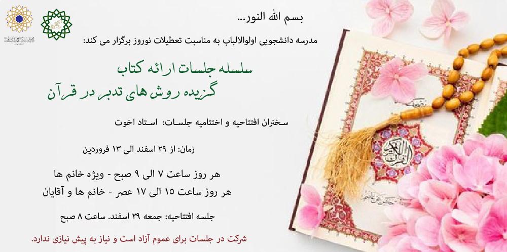 سلسه جلسات ارائه کتاب گزیده روش های تدبر در قرآن- نوروز 1400