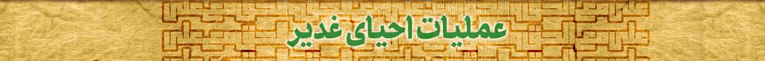 عملیات احیای غدیر